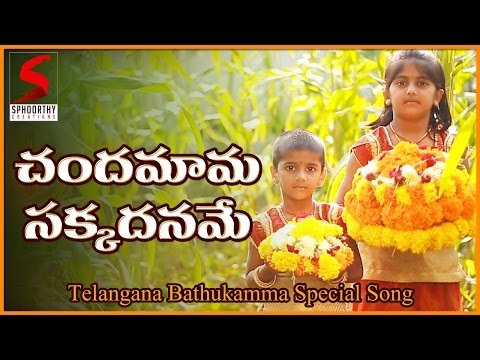 Chandamama Sakkadaname Devotional Song | Telangana Folk Songs| Sphoorthy Creations