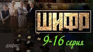 Шифр 9-16 серия / Русские новинки фильмов 2019 #ан...
