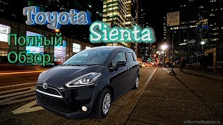 Toyota Sienta Nsp170 2016г Без пробега по РФ полный обзор