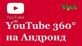 Видео 360° на YouTube Андроид