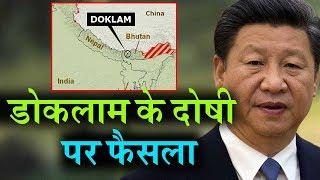 Doklam के दोषी China के राष्ट्रपति Xi Jinping की किस्मत पर फैसला  18 October को