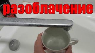 Кран пьет воду из кружки разоблачение