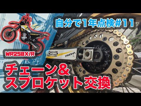 簡単!WR250X/Rのチェーン・スプロケット交換!【WR自分で一年点検#10】