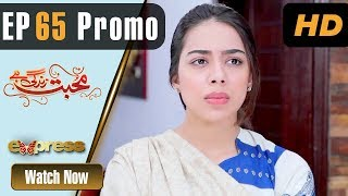 Pakistani Drama | Mohabbat Zindagi Hai - Episode 65 Promo | Express Entertainment Dramas | Madiha
