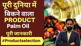 पूरी दुनिया में सबसे ज्यादा बिकने वाला प्रोडक्ट PALM OIL #palmoil #businessideas  #productselection