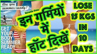 Summer Weight Loss Meal Plan Hindi - Diet Plan to Lose Weight Fast 15Kg | Lose 15 Kgs in 10 Days