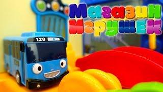 Игры для детей: Магазин ИГРУШЕК! #ТАЙО (маленький автобус) покупает парковку. Видео про #игрушки(, 2017-03-28T10:39:20.000Z)