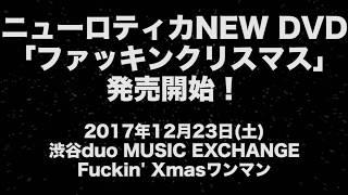 2017年12月23日(土)渋谷duo MUSIC EXCHANGEにて行われたFuckin' Xmas...
