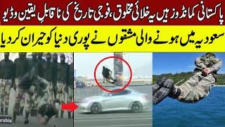 Pakistani Commandos na Saudia main Dhom macha di   Pakistan Army Best Video 2020   Pak Fauj Best Vid