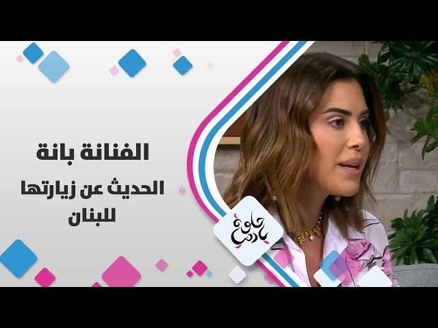 الفنانة بانة  - الحديث عن زيارتها للبنان - حلوة يا دنيا