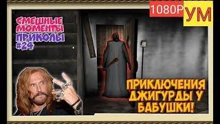 Granny - Смешные моменты приколы #24 - Приключения Никиты Джигурды у бабушки - (1080Р-60FPS)