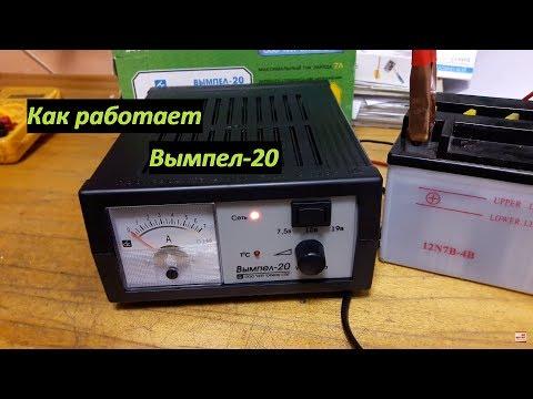 Автоматическое зарядное устройство Вымпел-20.Обзор