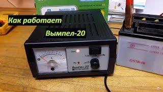 Автоматичний зарядний пристрій Вимпел-20.Огляд