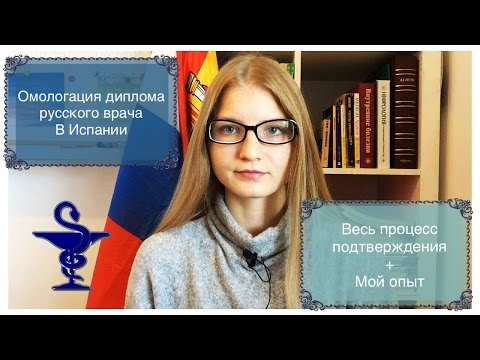 Омологация диплома русского