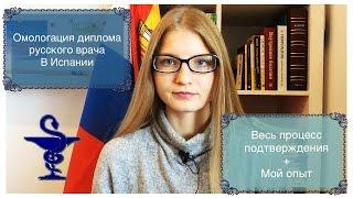 ¡ Sólo en RUSO! Омологация диплома русского врача в Испании ↬ Мой опыт