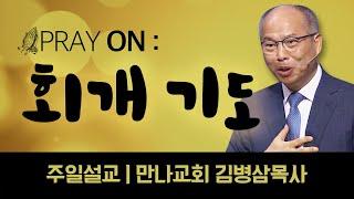 만나교회 김병삼목사 | 회개 기도 [JOY]