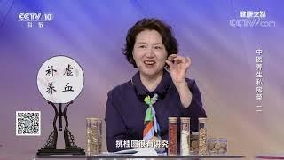 [健康之路]中医养生私房菜(二) 药膳蒸鸡| CCTV科教