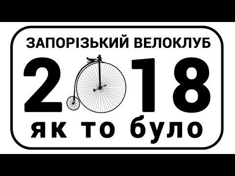 2018. Вспомнить все! Запорожский Велоклуб
