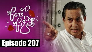 Ape Adare - අපේ ආදරේ Episode 207 | 10 - 01 - 2019 | Siyatha TV Thumbnail