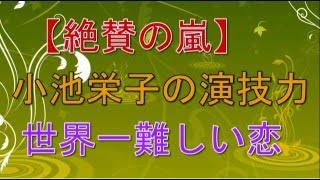 世界一難しい恋で、小池栄子の演技が物凄く好評です。主役の大野智とヒ...