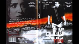 هاني عادل - الحكاية ما بتنتهيش