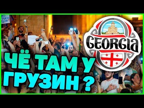 Что вообще происходит в Грузии? Моё мнение о сезоне 2019