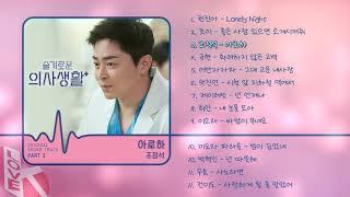 💊 슬기로운 의사생활 OST  PART.1~11