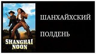 Джеки Чан в фильме Шанхайский полдень