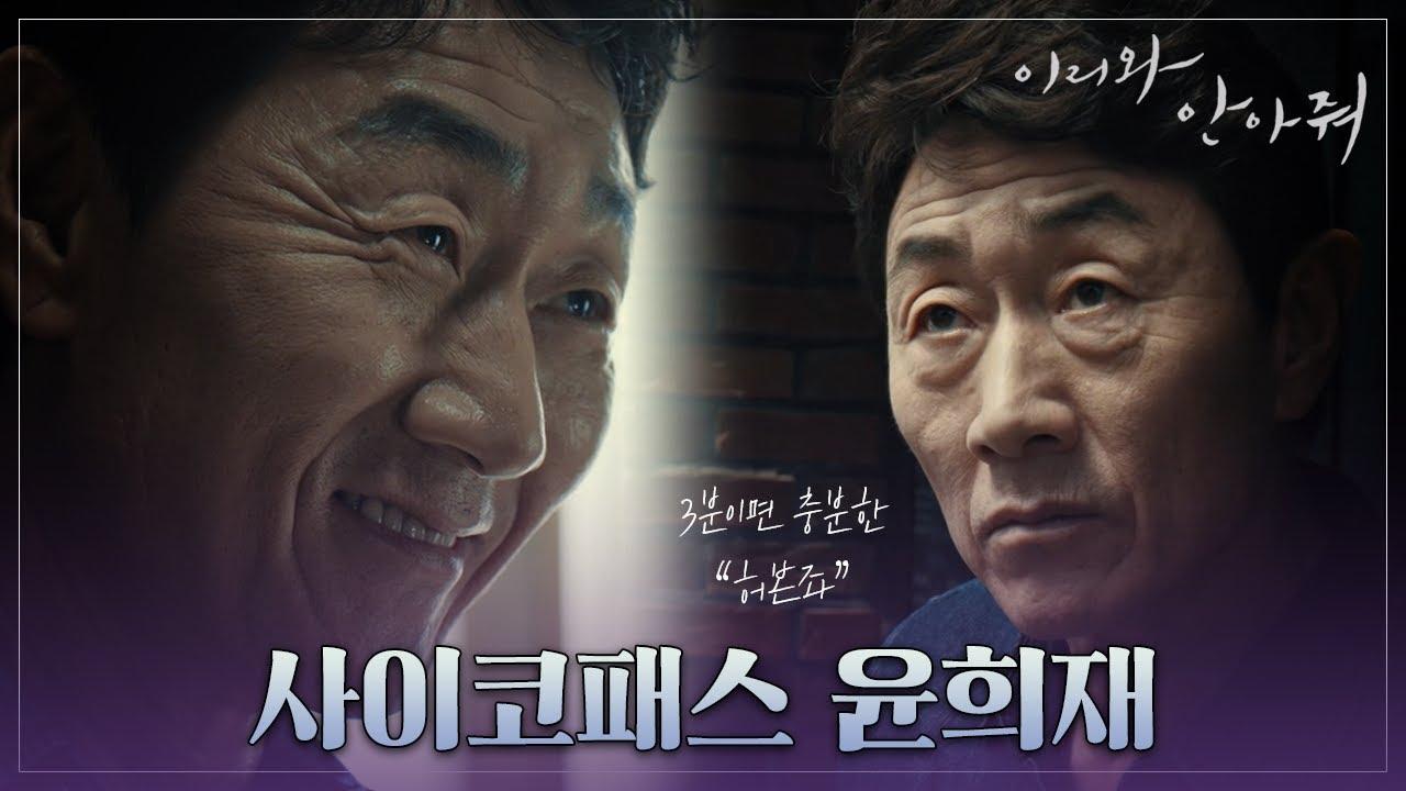 Image result for heo joon-ho come and hug me