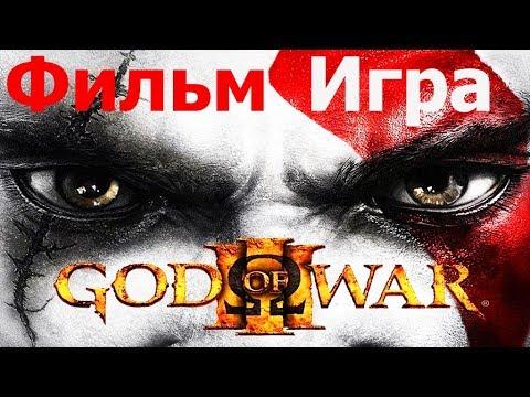 Игрофильм Бог войны 3/God Of War 3/PS3/PS4/2010