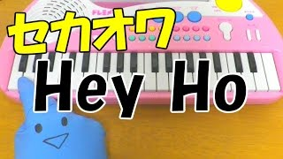 1本指ピアノ【Hey Ho】SEKAI NO OWARI セカオワ 世界の終わり 簡単ドレミ楽譜 初心者向け