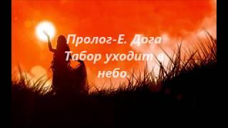 Пролог - Е.Дога, Табор уходит в небо