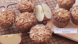 달콤한 사과향 가득한 머핀만들기 | 애플 & 시…