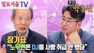 """[주간 박종진] #74 - ①장기표 """"노무현은 DJ를 사람 취급 안 했다"""""""