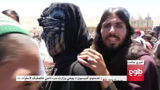 LEMAR NEWS 08 January 2019 /۱۳۹۷ د لمر خبرونه د مرغومي ۱۸ نیته