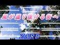 MIDI鑑賞 風が通り抜ける街へ ZARD