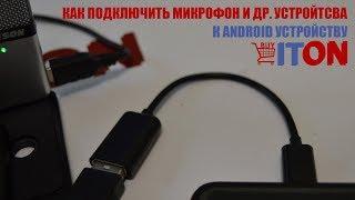 как подключить USB микрофон и любый устройства к тулуфону