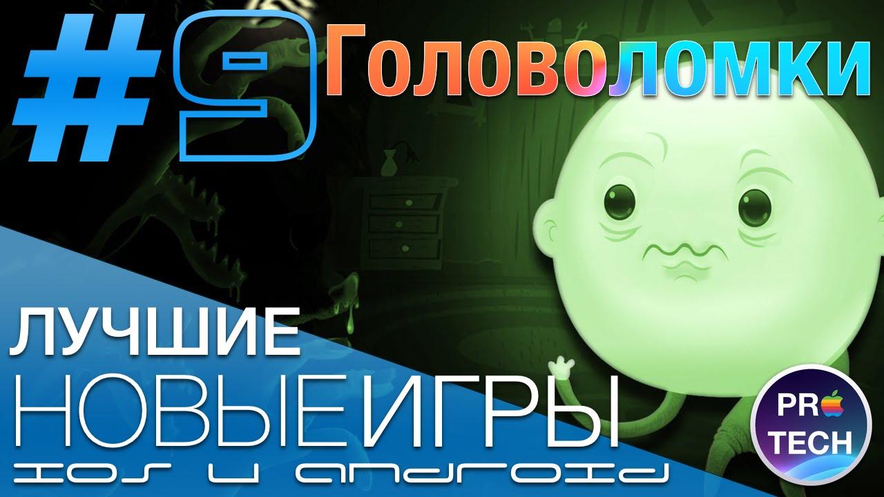 ТОП 10 ИГРЫ 2017 ДЛЯ Android & IOS - …