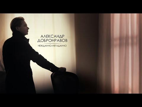 Александр ДОБРОНРАВОВ - НЕЖДАННО-НЕГАДАННО (Official Video, 2014), [HD]