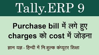 Tally.ERP 9 in Hindi ( Track Additional Cost of Purchase ) Part 90