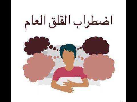 25 إضطراب القلق العام -  الأستاذ يوسف الحماوي- الحلقة