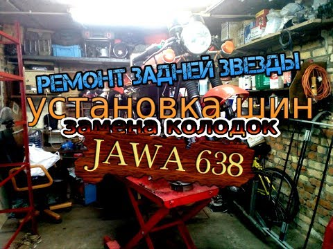 ремонт ходовой на яве 638 ч.2 (Jawa 638)