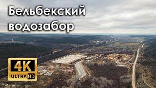 Крым, Севастополь, вода есть! Река Бельбек, стройка водозабора (4k)