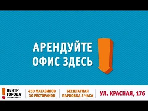 Аренда офиса в центре Краснодара!