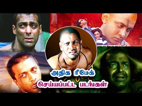 அதிக மொழிகளில் ரீமேக் செய்யப்பட்ட 10 படங்கள் | 10 Tamil Films Remakes in More Languages