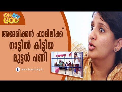 American Malayali family fooled in Kerala...