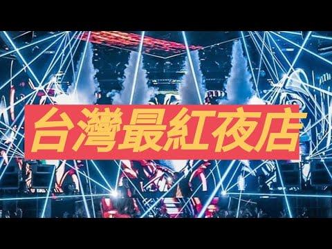 臺北 Ai Nightclub 百大夜店 - YouTube