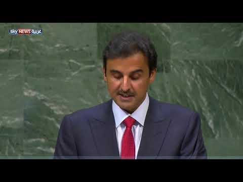 خطاب أمير قطر في الأمم المتحدة.. تناقضات ومزاعم تدحضها الأدلة والوقائع  - نشر قبل 38 دقيقة