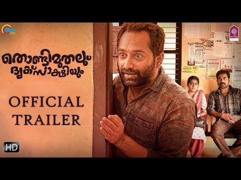 Thondimuthalum Dhriksaakshiyum Official Trailer | Fahadh Faasil, Suraj Venjaramoodu | Dileesh Pothan
