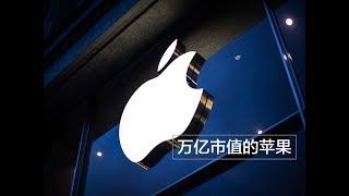 循迹漫聊:袁腾飞聊Apple发布会